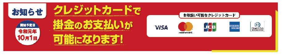 クレジットカード決済のお取り扱いについて
