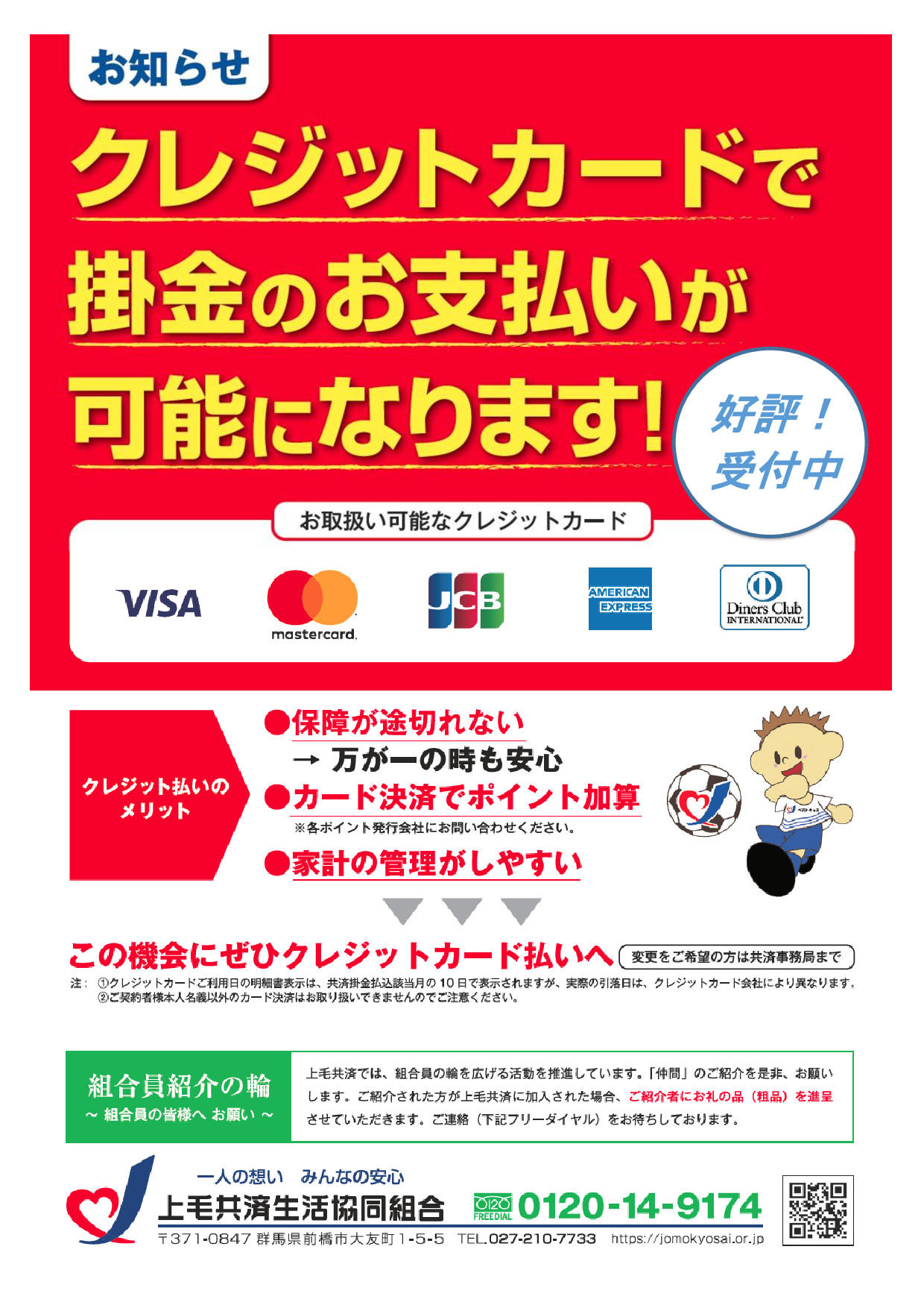 クレジットカードで掛金のお支払いが可能に!