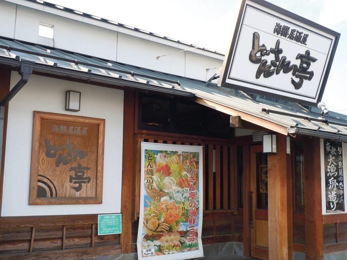 PH-kaisenizakaya-donsantei.jpg
