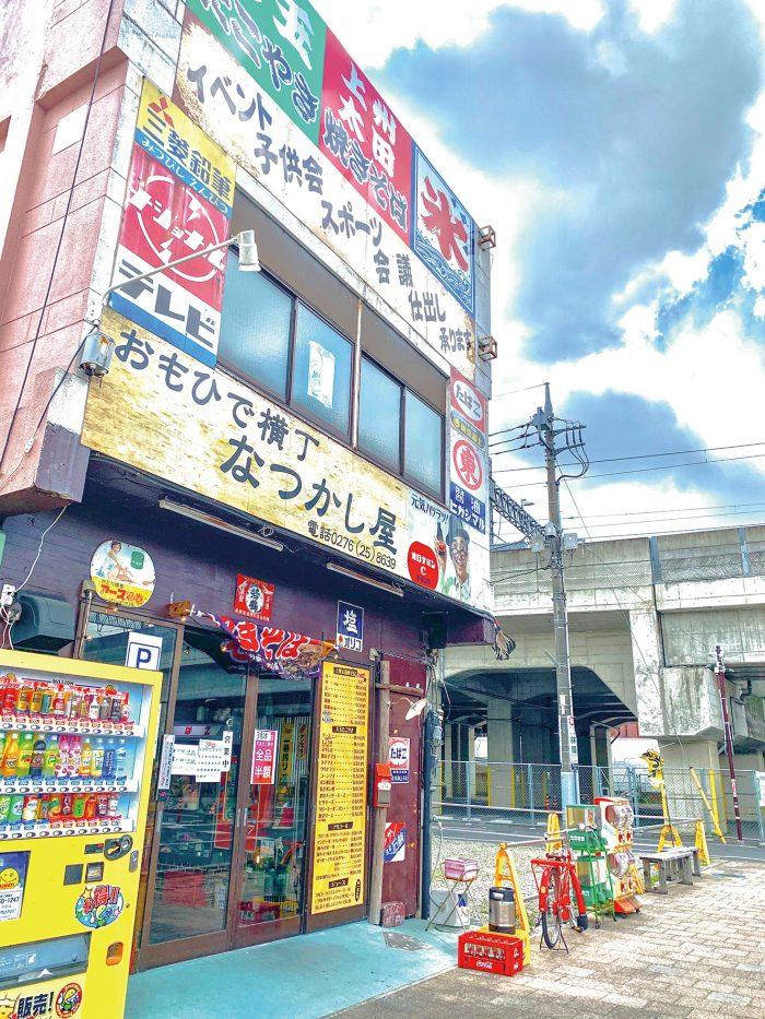 PH-natsukashiya.jpg