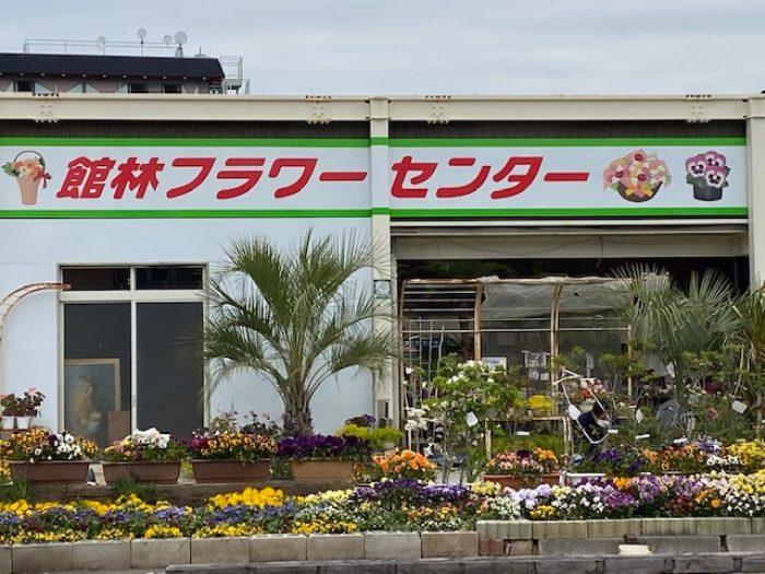 PH-tatebayashi-flower-center.jpg